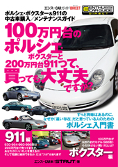 100万円台のポルシェ・ボクスターと200万円台911って、買っても大丈夫ですか?