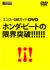 『エンスーCARガイドDVD ホンダ・ビートの限界突破!!』(当サイト専売商品)