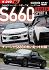 K-DVD02 S660チューンド+スポーツK(Amazon限定)
