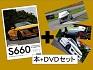 S660パート2+K-DVD02セット(先行販売・限定ポストカード付)