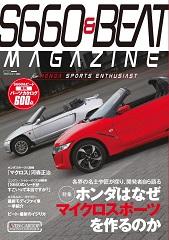 S660&BEAT MAGAZINE(交通タイムス社 発行)
