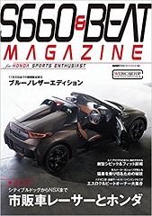 S660&BEAT MAGAZIN vol.05 (交通タイムス社)