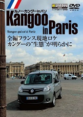 ルノー・カングーinパリ DVD (エンスーCARガイドDVD)