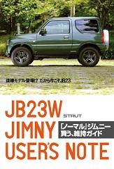 後継モデル登場!? だから今こそJB23「ノーマル」ジムニー 買う、維持ガイド