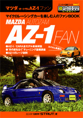【増刷版】エンスーCARガイドDIRECT マツダ/オートザムAZ―1ファン
