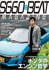 S660&BEAT MAGAZINE vol.02(交通タイムス社)