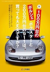 モーターファン別冊 新・100万円台のポルシェ・ボクスターと200万円台の911は、買っても大丈夫ですか?