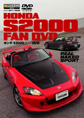 S2000ファンDVD