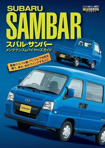 15年7月3日発売 スバルサンバー メンテナンス&バイヤーズガイド