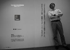 02 int tukamoto- 001.jpg