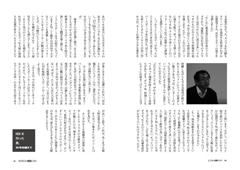 02 int tukamoto- 002.jpg