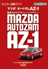 エンスーCARガイド マツダ/オートザムAZ―1