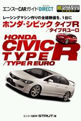 エンスーCARガイドDIRECT ホンダ・シビック タイプR/タイプR ユーロ