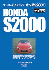 エンスーCARガイド ホンダS2000
