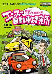 エンスー自動車研究所by有野篤【エンスーCARガイドDIRECTコミック】