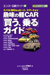 エンスーCARガイドEX 趣味の軽CAR「買う、乗る」ガイド