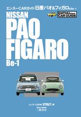 エンスーCARガイド 日産パオ&フィガロ&Be-1