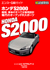 エンスーCARガイド ホンダ・S2000新装版