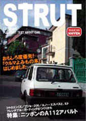 エンスーCAR本「STRUT」 ISSUE00