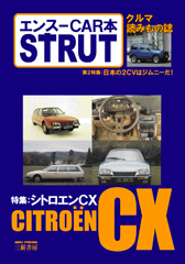 エンスーCAR本「STRUT」 ISSUE07