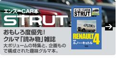 エンスーCAR本STRUT