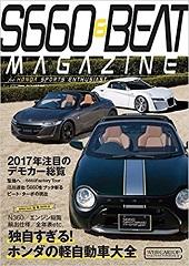 S660&BEAT MAGAZIN vol.04 (交通タイムス社)
