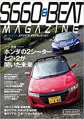 S660&BEAT MAGAZINE vol.03(交通タイムス社)