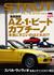 エンスーCAR本「STRUT」ジャパンDIRECT新装版